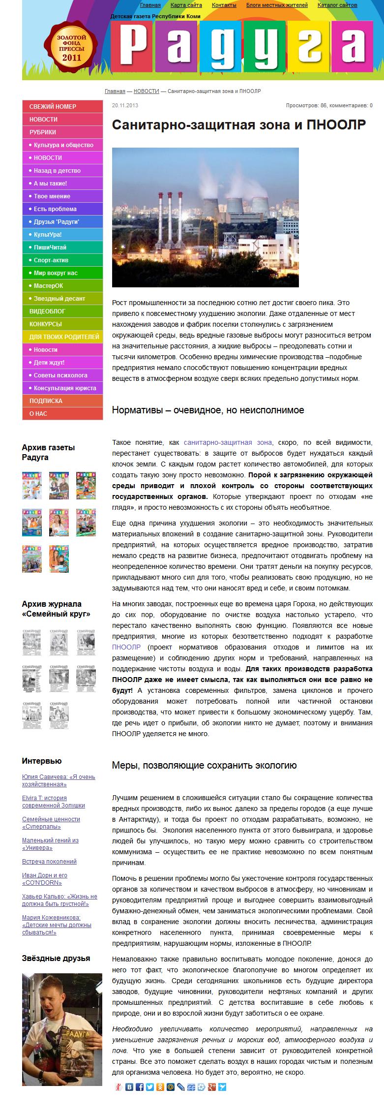 FireShot Screen Capture #012 - 'Санитарно-защитная зона и ПНООЛР' - gazetaraduga_ru_novosti_sanitarno-zaschitnaya-zona-i-pnoolr-20-11-2013_html