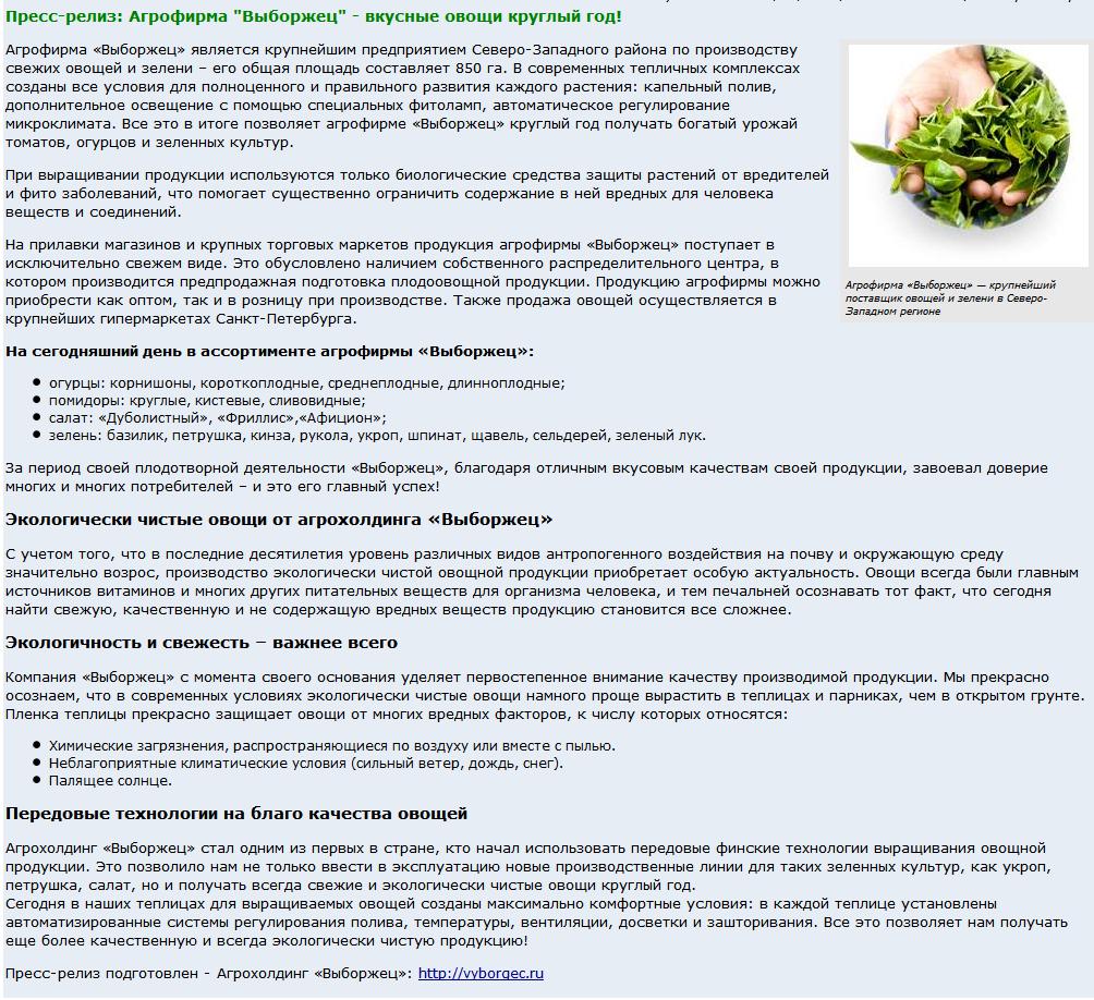FireShot Screen Capture #057 - 'Пресс-релиз_ Агрофирма _Выборжец_ - вкусные овощи круглый год! - новости экологии на ECOportal' - ecoportal_su_news_php_id=70267